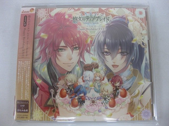 悠久のティアブレイド -Lost Chronicle- ドラマCD Happy Birthday [EVE] [CD]  aacd1184
